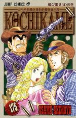 Kochikame 175 Manga