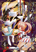 Umineko no Naku Koro ni Episode 3: Banquet of the Golden Witch 4 Manga
