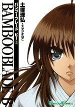 Bamboo Blade B 5 Manga