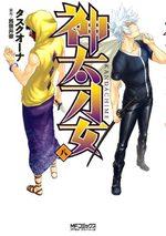 Kandachime 8 Manga