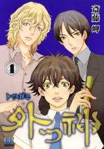 Totsugami 4 Manga