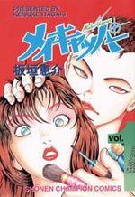 Make Upper 1 Manga