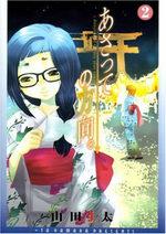 Le Chemin Vers Après Demain 2 Manga