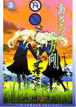 Le Chemin Vers Après Demain 3 Manga