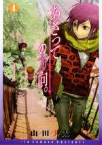 Le Chemin Vers Après Demain 4 Manga