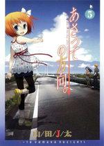 Le Chemin Vers Après Demain 5 Manga