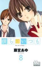We are Always... 8 Manga