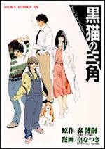 Kuroneko no Sankaku 1 Manga