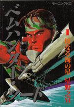 Bem Hunter Sword 1 Manga