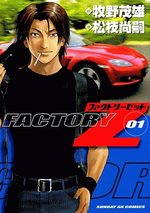 Factory Z 1 Manga