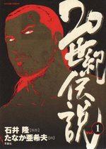 20 Seiki Densetsu 1 Manga