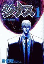 Zenith 1 Manga