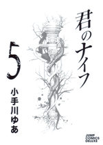 Kimi no Knife 5 Manga