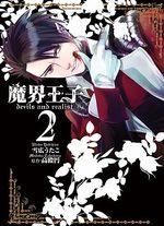 Devils and Realist 2 Manga