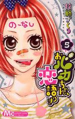 Obaka-chan 5