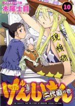 Genshiken 10 Manga