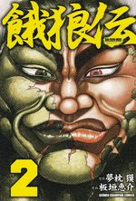 Garouden 2 Manga