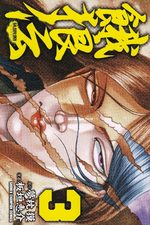 Garouden 3 Manga