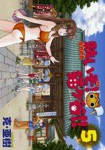 Atsui zo! Negokaya!! 5 Manga
