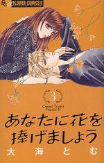 Flowers for Seri 3 Manga