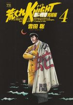 Arakure Knight 3 - Kuroi Zankyo - Kanketsu-hen 4 Manga