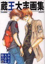 Taishi Zaou Illustrations: Shonen yo Taishi wo Idake Z 1 Artbook