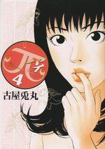 Pai 4 Manga