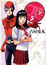 Pai 5 Manga