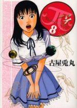 Pai 8 Manga