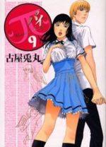 Pai 9 Manga