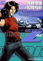 Factory Z 2 Manga
