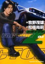 Factory Z 3 Manga