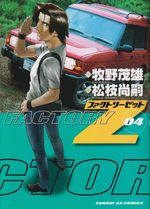 Factory Z 4 Manga