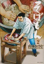 Sobamon 2 Manga