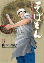 Sobamon 3 Manga