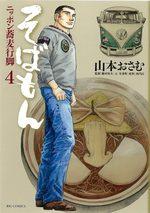 Sobamon 4 Manga