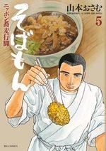 Sobamon 5 Manga