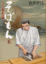 Sobamon 6 Manga