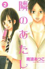 Next to You 2 Manga