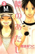 Next to You 3 Manga