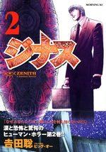 Zenith 2 Manga