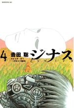 Zenith 4 Manga