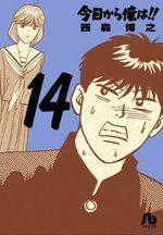 Kyô Kara Ore ha!! # 14