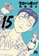 Kyô Kara Ore ha!! # 15
