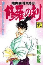 Shura no Toki - Mutsu Enmei Ryu Gaiden 2 Manga