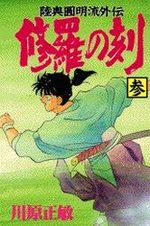 Shura no Toki - Mutsu Enmei Ryu Gaiden 3 Manga