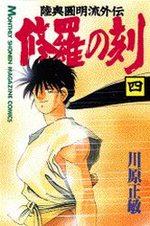 Shura no Toki - Mutsu Enmei Ryu Gaiden 4 Manga