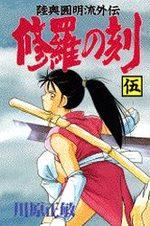 Shura no Toki - Mutsu Enmei Ryu Gaiden 5 Manga