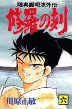Shura no Toki - Mutsu Enmei Ryu Gaiden 6 Manga