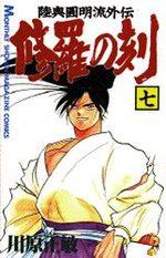 Shura no Toki - Mutsu Enmei Ryu Gaiden 7 Manga